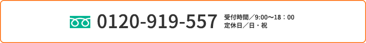 0120-919-557