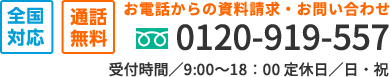 お電話からの資料請求・お問い合わせ 0120-919-557