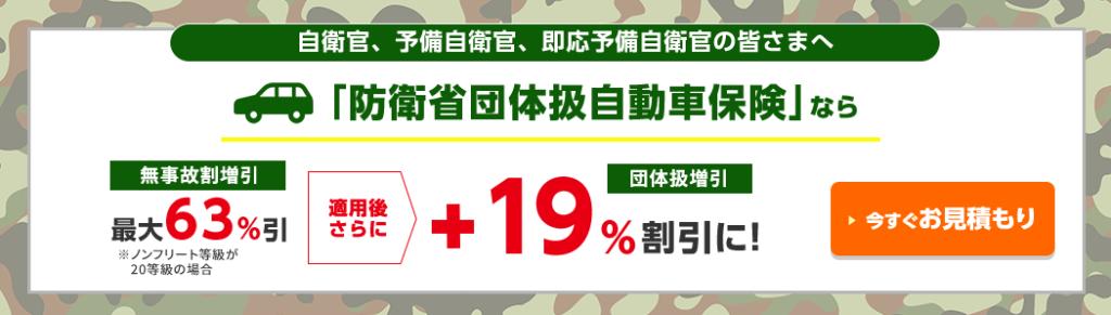 防衛省団体扱自動車保険